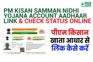 PM Kisan Samman Nidhi Yojana Account Aadhaar Link: How to? PM Kisan Aadhaar link Process