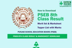 PSEB 8th Result 2020 Date and Time: Punjab Board to Declare Class 8 Result at pseb.ac.in