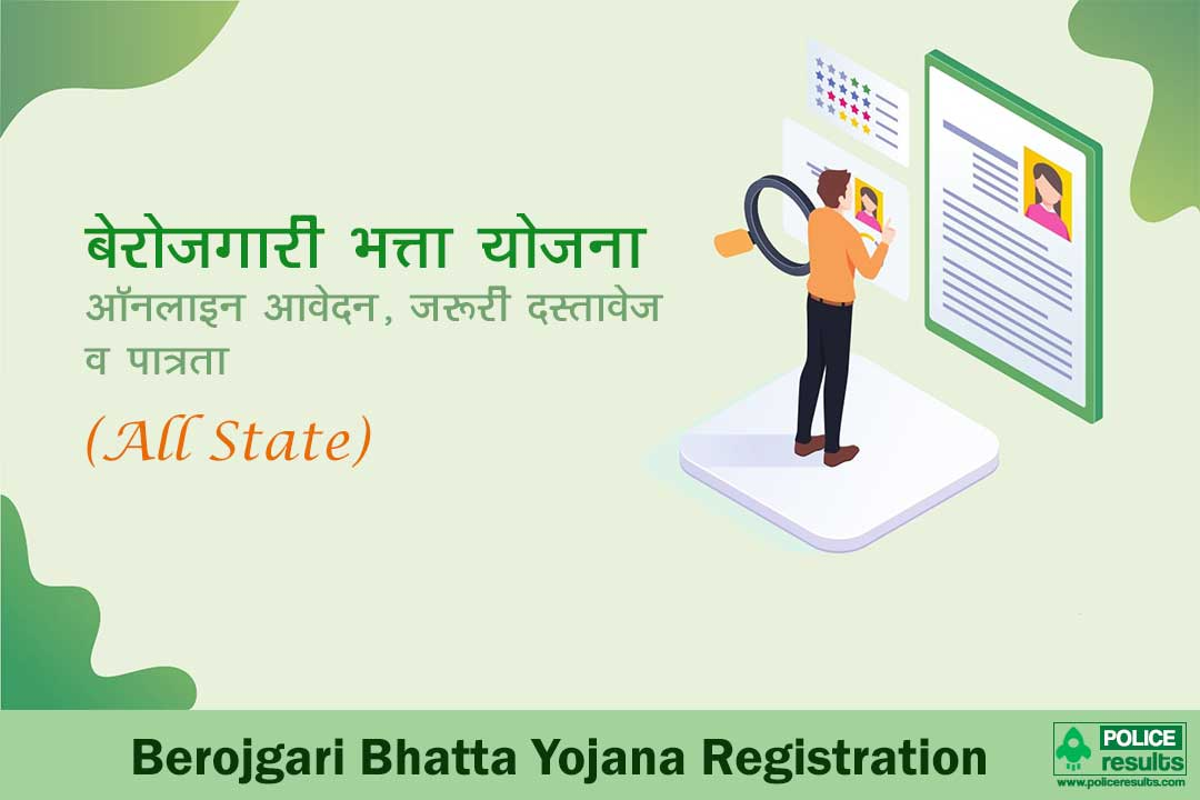 Berojgari Bhatta Yojana 2020: Online Registration, Objectives, Eligibility & Benefits