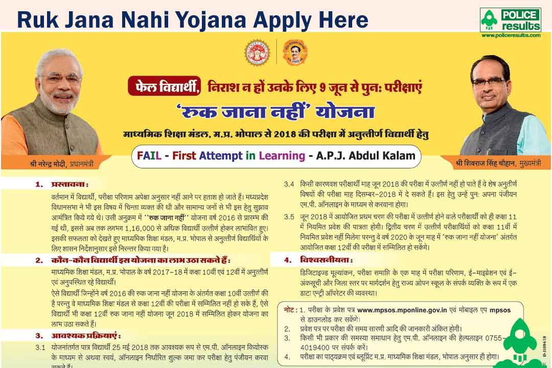 Ruk Jana Nahi Yojana 2020 : MP Board Result 12th 2019 Scheme Registration, Objectives, Eligibility & Benefits