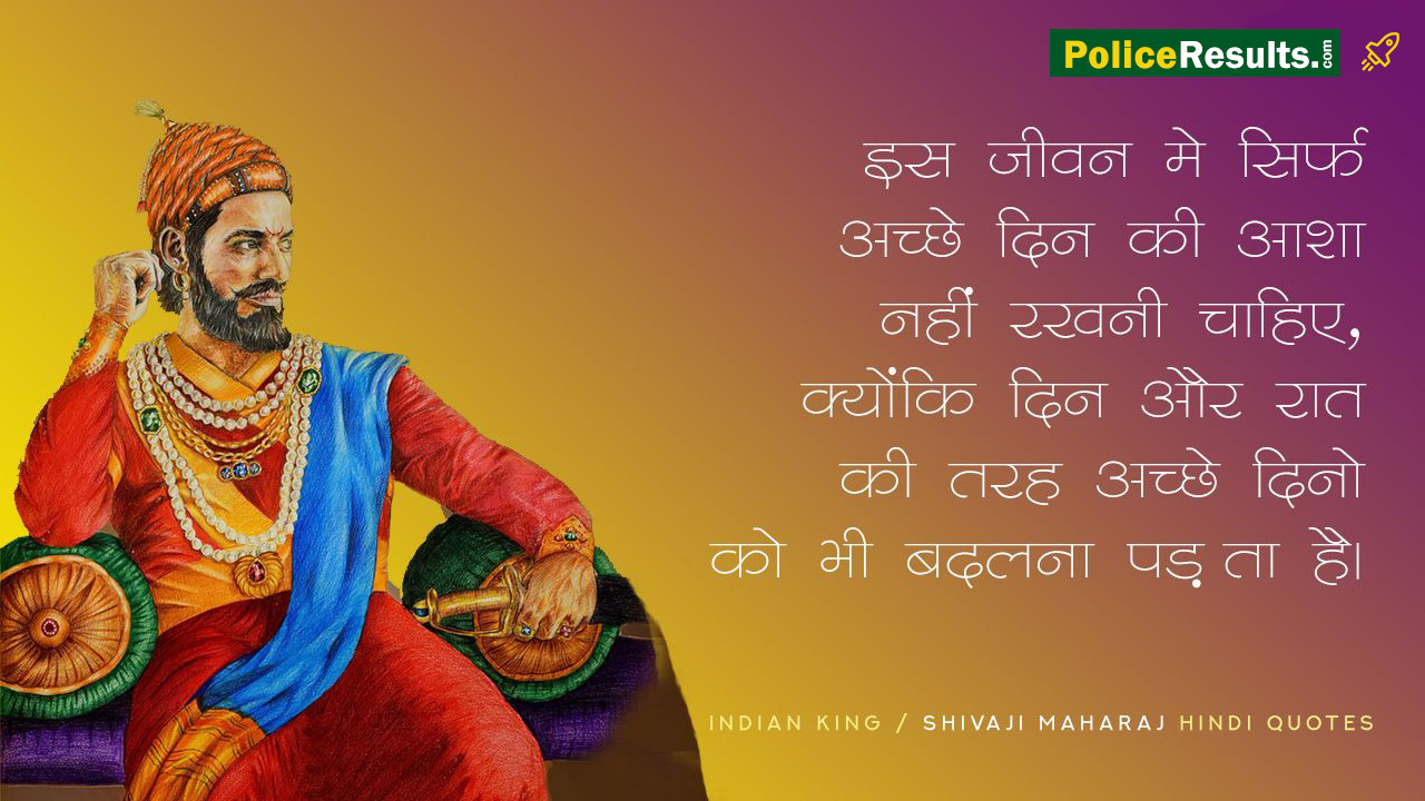 Shivaji Maharaj Jayanti long SMS Quotes