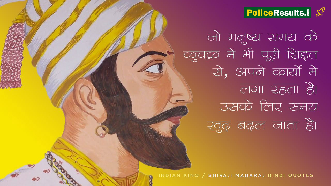 Shivaji Maharaj Quotes Inspirational Marathi Kavita Greetings