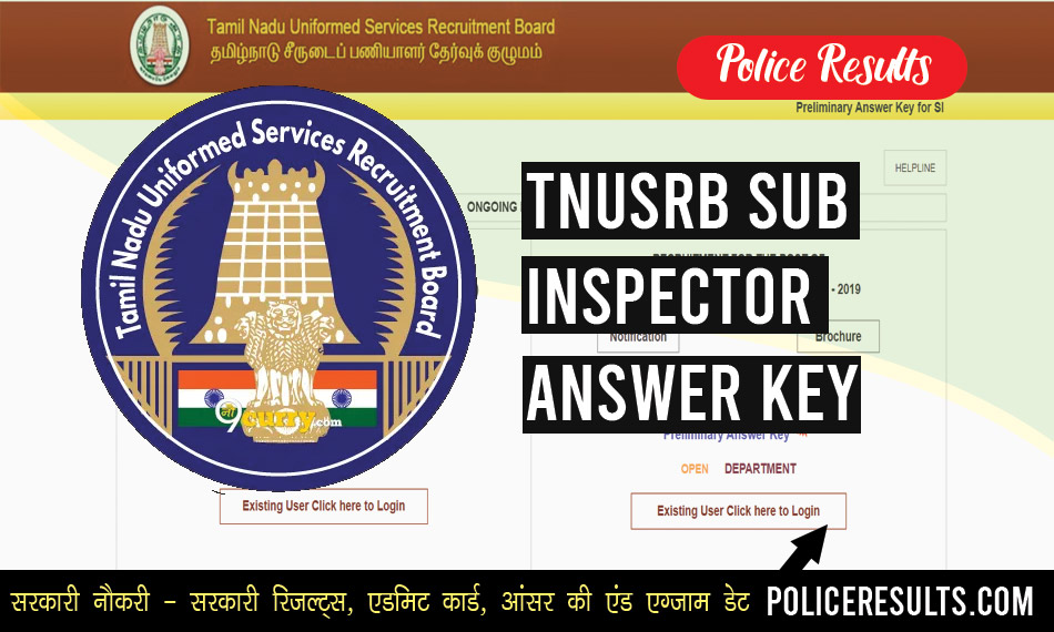 TNUSRB Sub Inspector Answer Key 2020 Released @tnusrbonline.org, Check Subject Wise TNUSRB SI Answer key Download Link Here