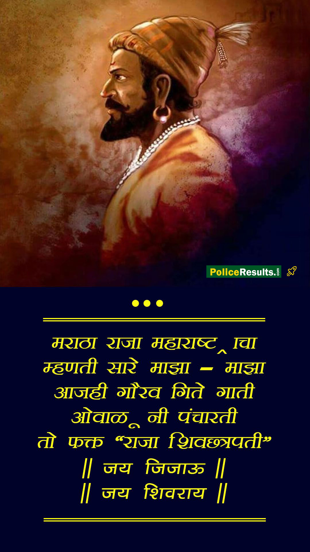 The Great Ruler Chhatrapati Shivaji Maharaj Quotation