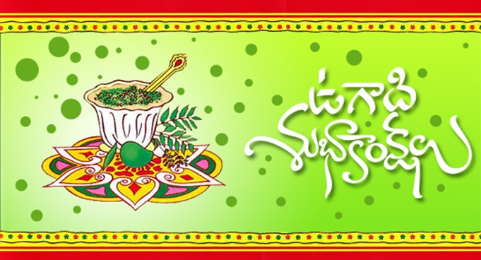Top Ugadi/ Yugadi Wishes in Telugu Kannada Tamil Hindi English Marathi Malayalam Manipuri