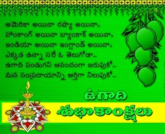 Ugadi SMS, Messages & Wishes