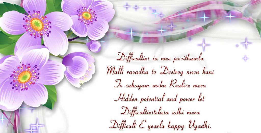 Ugadi Greeting Cards for Friends and Family - ugadi greetings