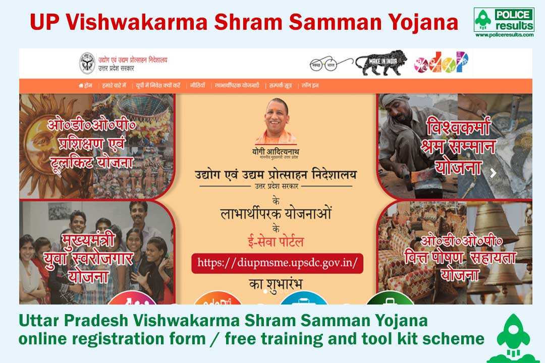 UP Vishwakarma Shram Samman Yojana 2020 : Online Registration/ Free Training & Toolkit Scheme