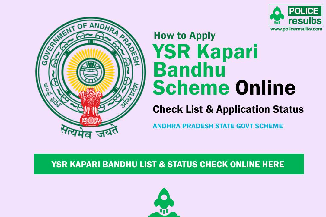 YSR Kapari Bandhu Scheme 2020: Application Form, Eligibility & Features