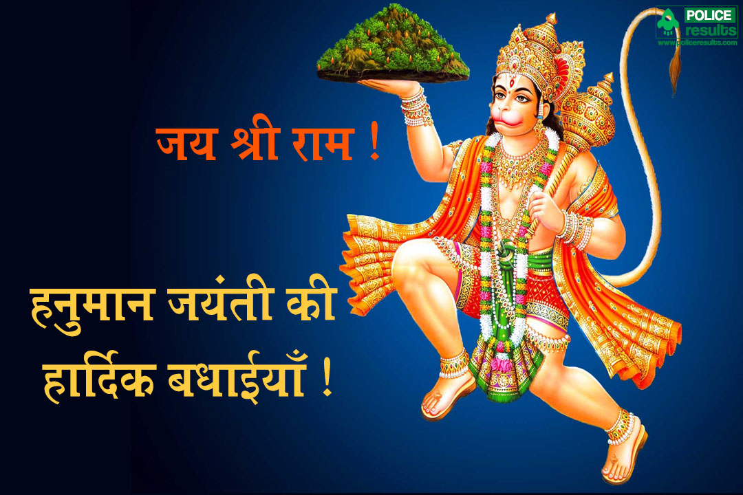 bajrangbali quotes in hindi