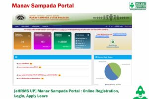 [eHRMS UP] Manav Sampada Portal : Online Registration, Login, Apply Leave
