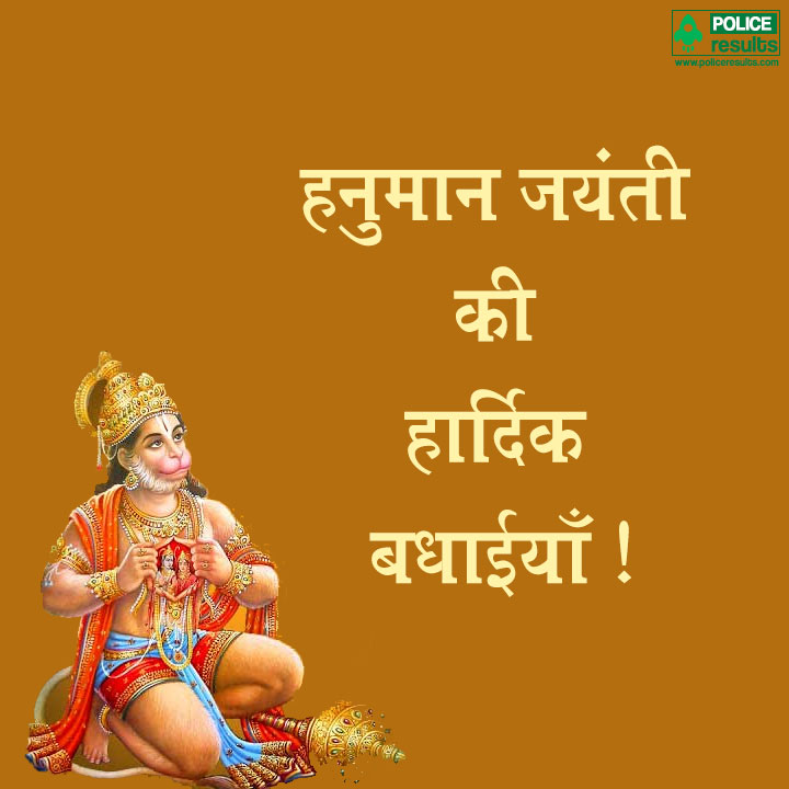 hanuman jayanti images hindi