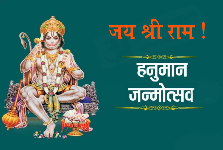 happy hanuman jayanti images hd