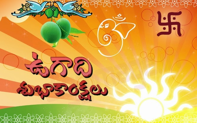 Kannada Ugadi Greetings