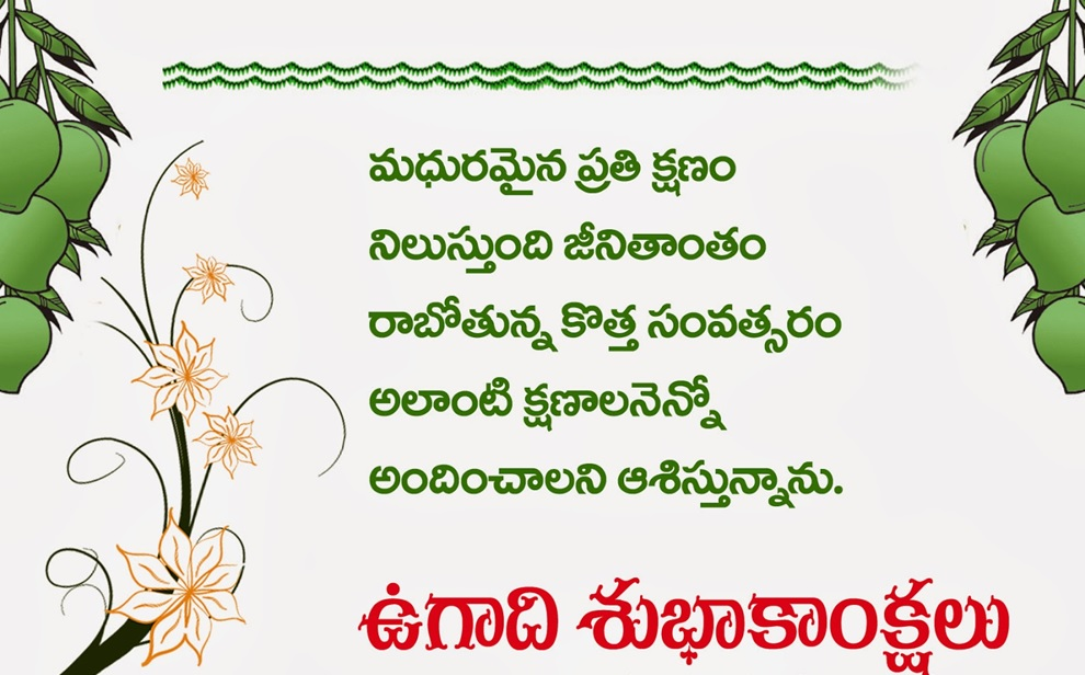 Ugadi SMS – SMS Messages for Ugadi