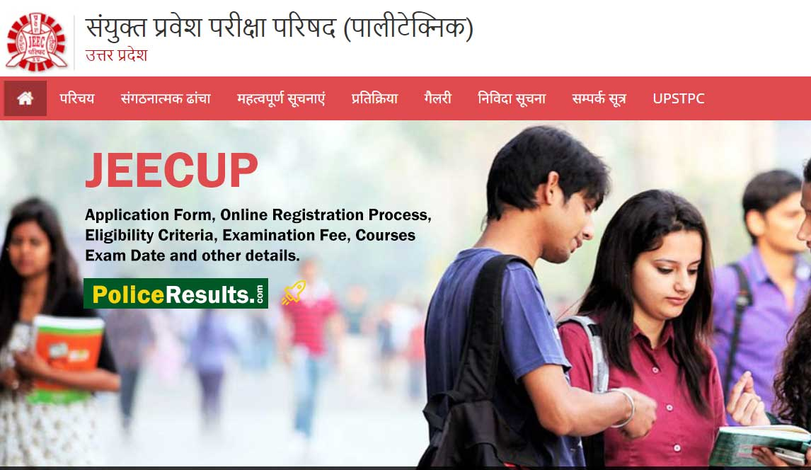 JEECUP 2020 : Information Brochure, Application Form, Institute List, Branches