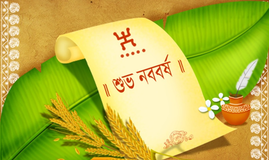 Bangla Pohela Boishakh SMS Messages 2020 | Shuvo Noboborsho 1427:- Bengali New Year or Subho Noboborsho