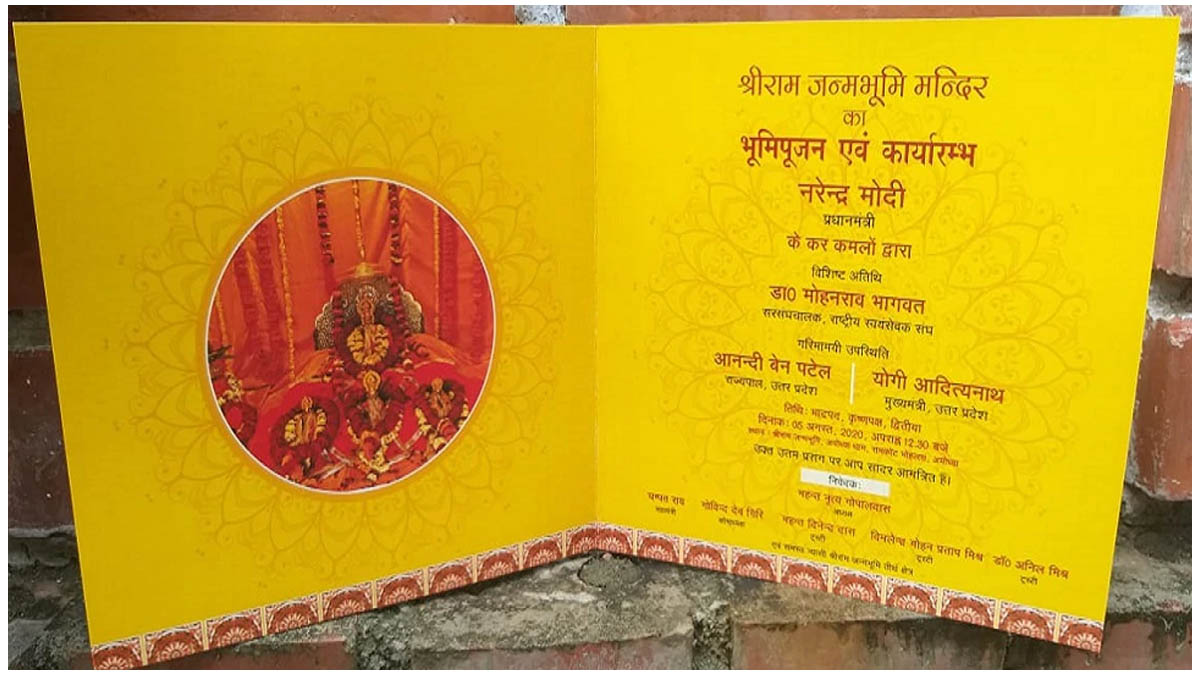ram mandir bhumi pujan invitation card