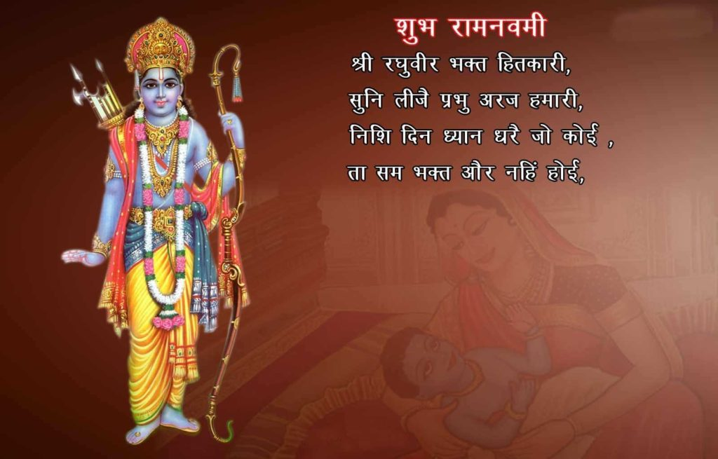Ram Navami 2020 Status, Messages, Wishes, Quotes, SMS