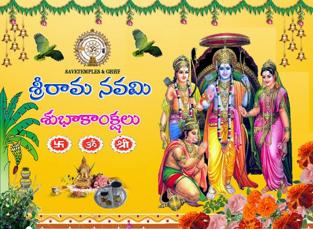 Sri Ram Navami 2020 Wishes SMS Quotes Wallpaper