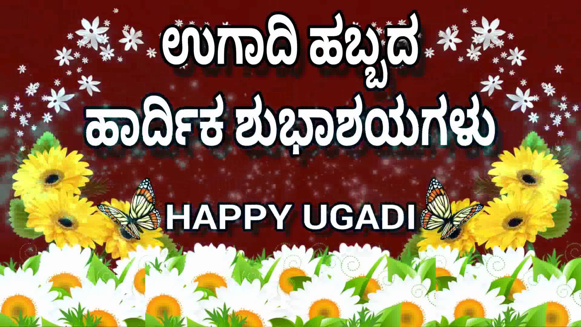 Ugadi Wishes Whatsapp Status